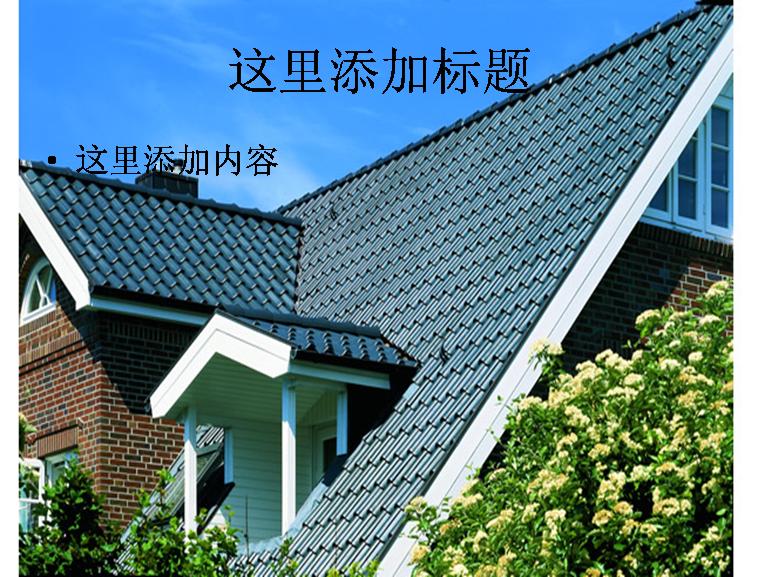 别墅屋顶ppt模板免费下载