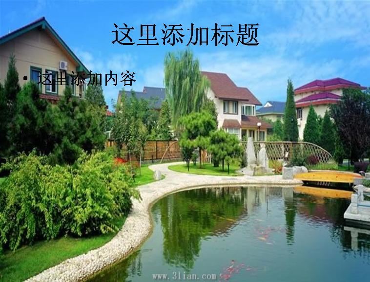 别墅绿化景观ppt模板免费下载