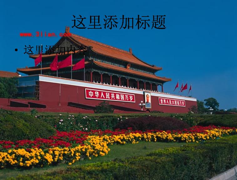 北京天安门ppt 模板免费下载