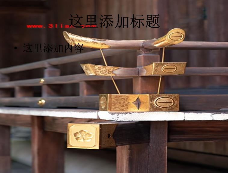 古代木制围栏ppt