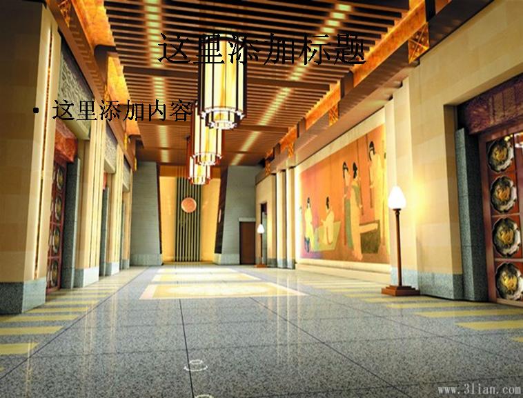 酒店公共空间设计ppt