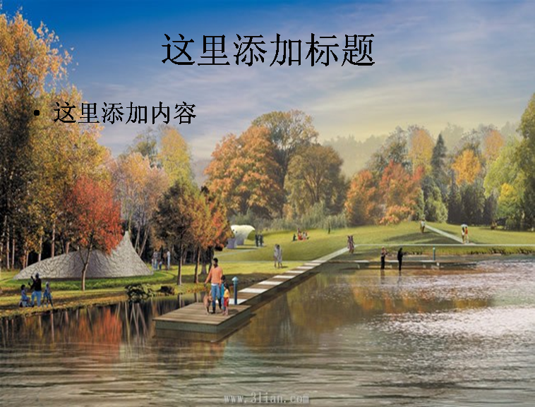 园林景观设计效果图ppt模板免费下载图片