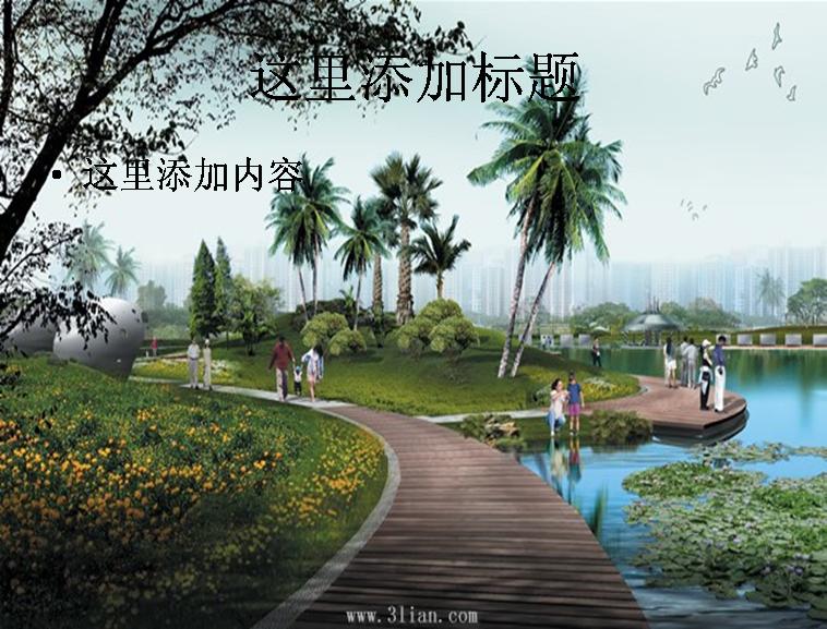 园林绿化设计ppt