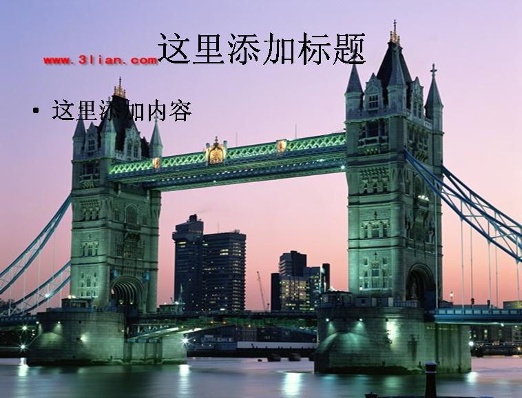 国外著名大桥ppt模板免费下载_136367- wps在线模板