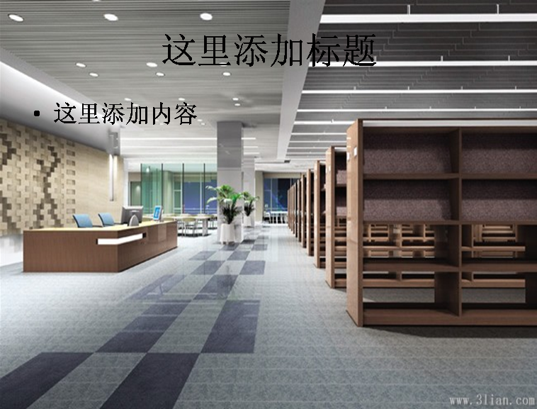 图书馆设计装饰ppt模板免费下载图片