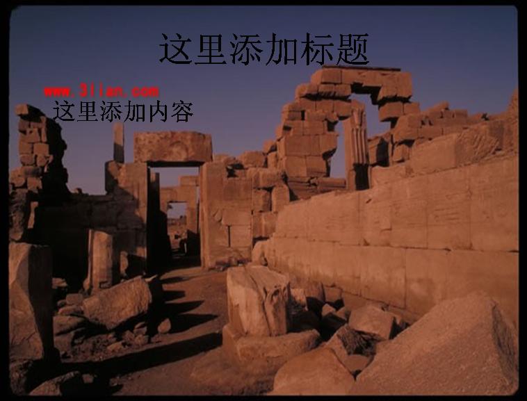 埃及建筑遗址ppt模板免费下载_136419- wps在线模板
