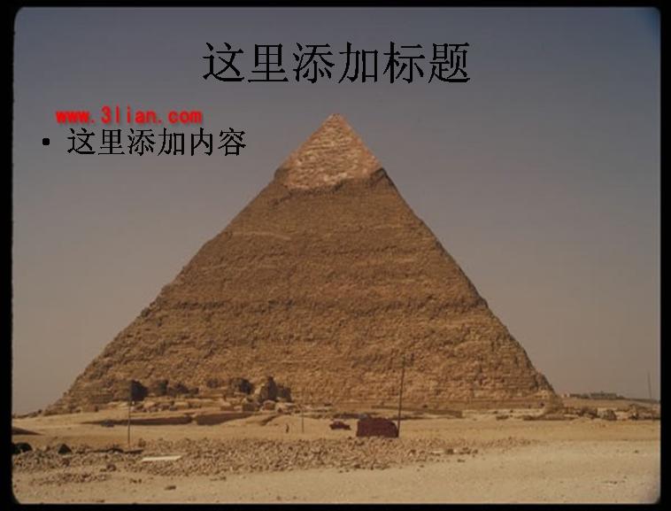 埃及著名金字塔ppt模板免费下载