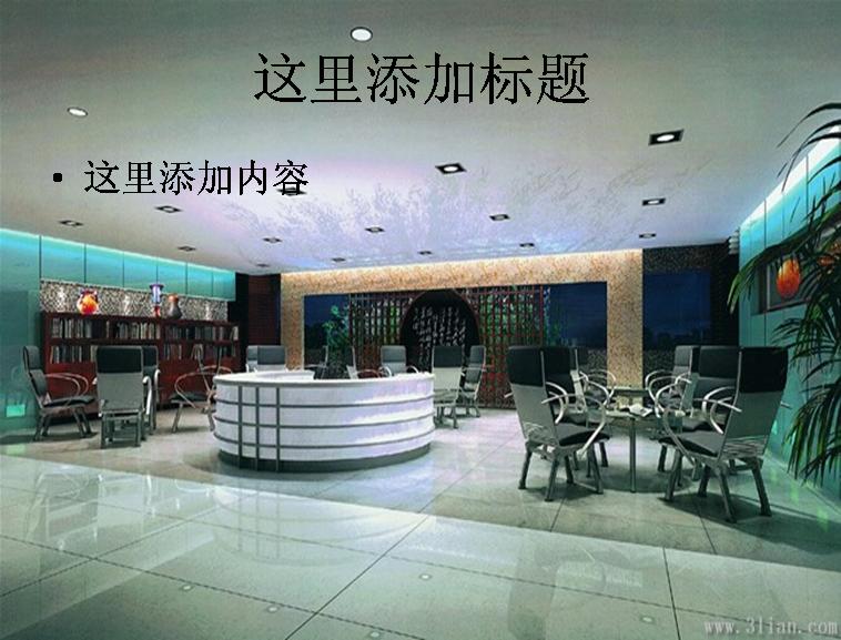大厅现代风格设计ppt模板免费下载_136577- wps在线