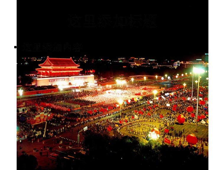 天安门广场夜景ppt模板免费下载_136624- wps在线模板