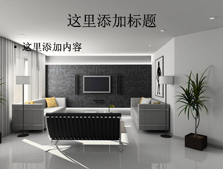 客厅室内精品ppt素材室内设计效果图