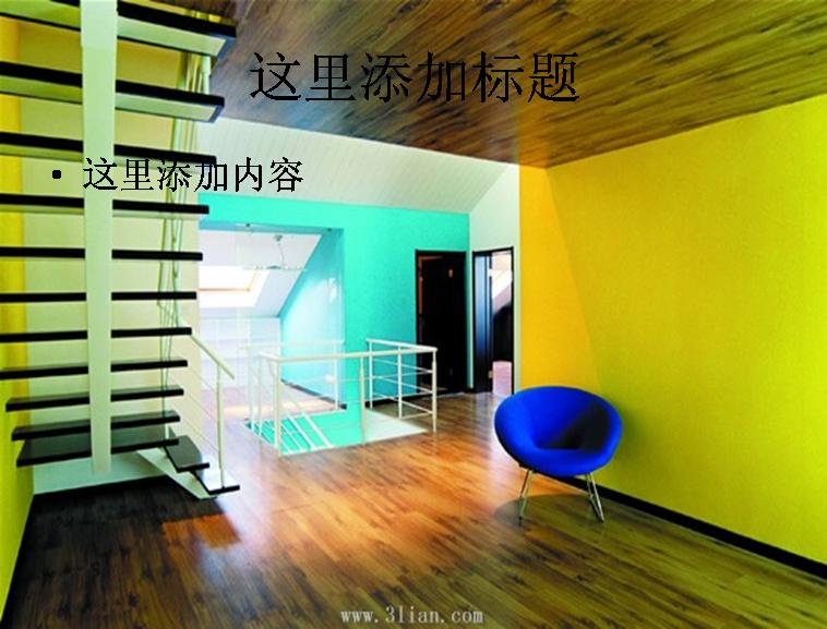 室内楼梯ppt 模板免费下载_ 136704 - wps在线模板