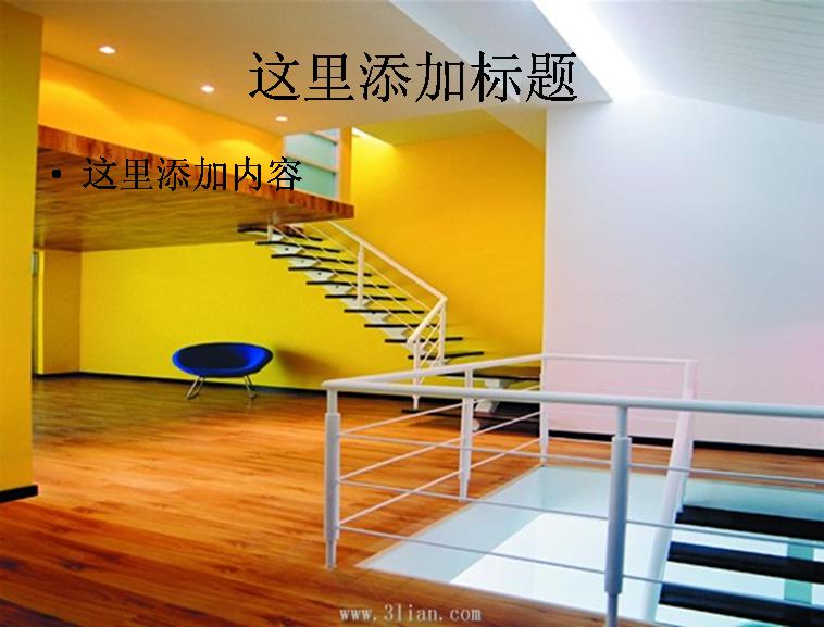 室内楼梯设计ppt模板免费下载