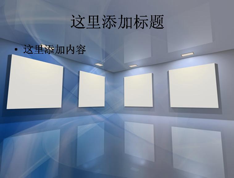 室内画展空间效果ppt模板免费下载_136711- wps在线