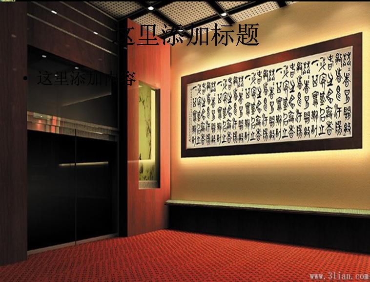 室内设计效果图ppt模板免费下载