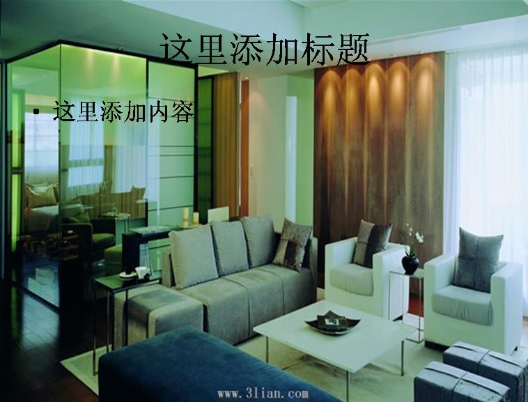 家居室内装修ppt模板免费下载