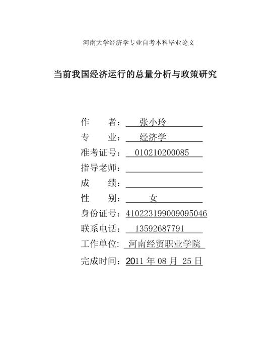 河南大学经济学专业自考本科毕业论文模板免费下载