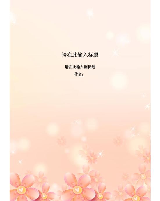 粉色个人简历模板封面模板免费下载图片