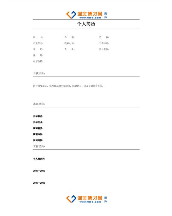 粉色空白个人简历表格下载模板免费下载_139368- wps图片