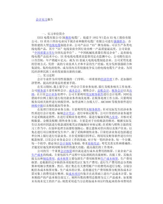 xx企业会计实习报告总结模板免费下载