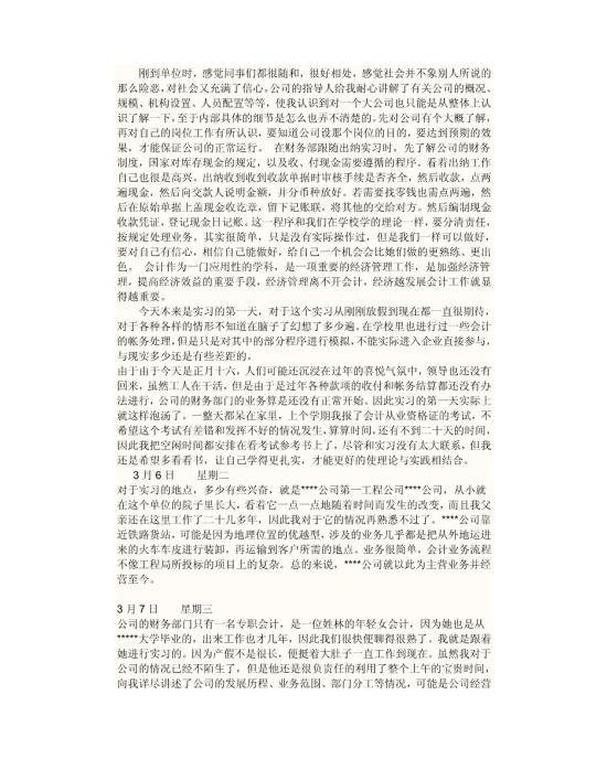 公司会计实习报告模板免费下载