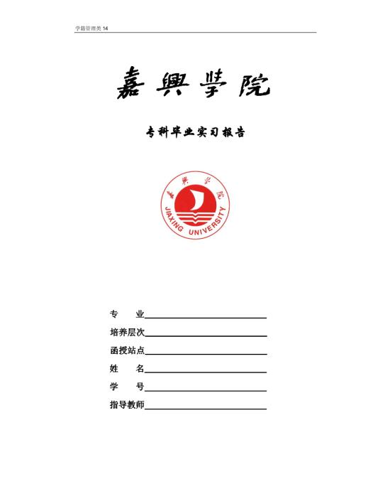 大学会计专业实习报告范文模板免费下载