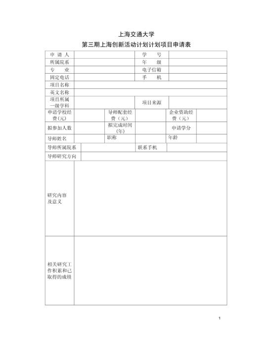 第三期上海创新活动计划计划项目申请表图片