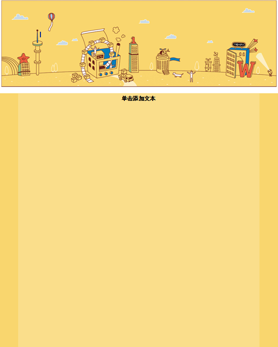 儿童节信纸10模板免费下载