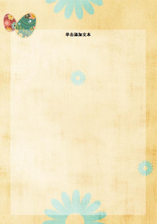 复活节信纸1模板免费下载