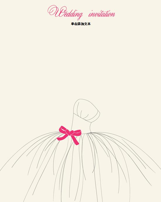 婚礼信纸3模板免费下载