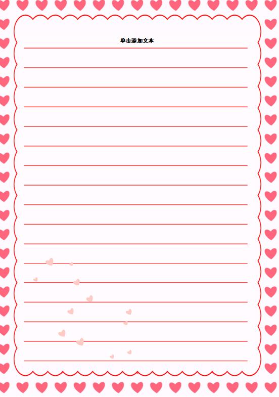情人节信纸模板免费下载_144380- wps在线模板图片