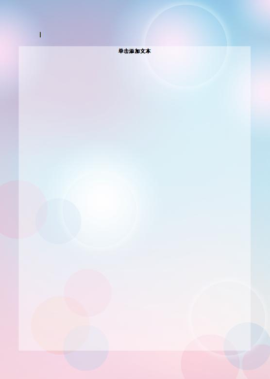 梦幻信纸模板免费下载