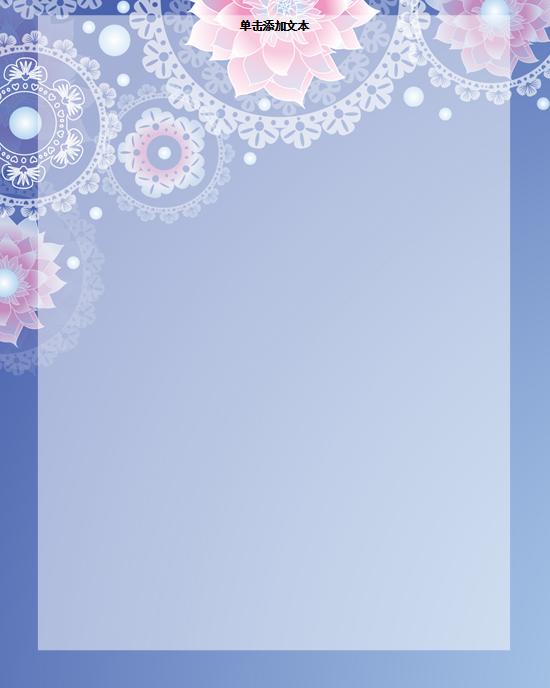 清新花纹信纸2 (2)模板免费下载