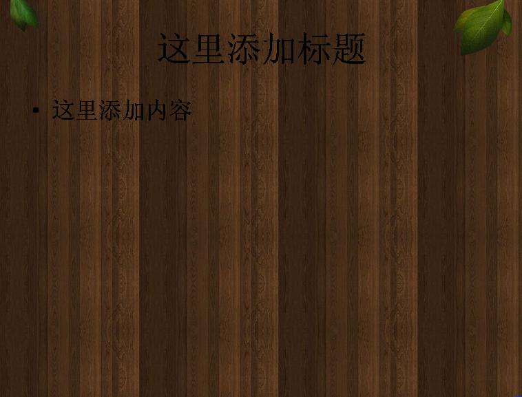 棕色木纹幻灯片背景图片模板免费下载