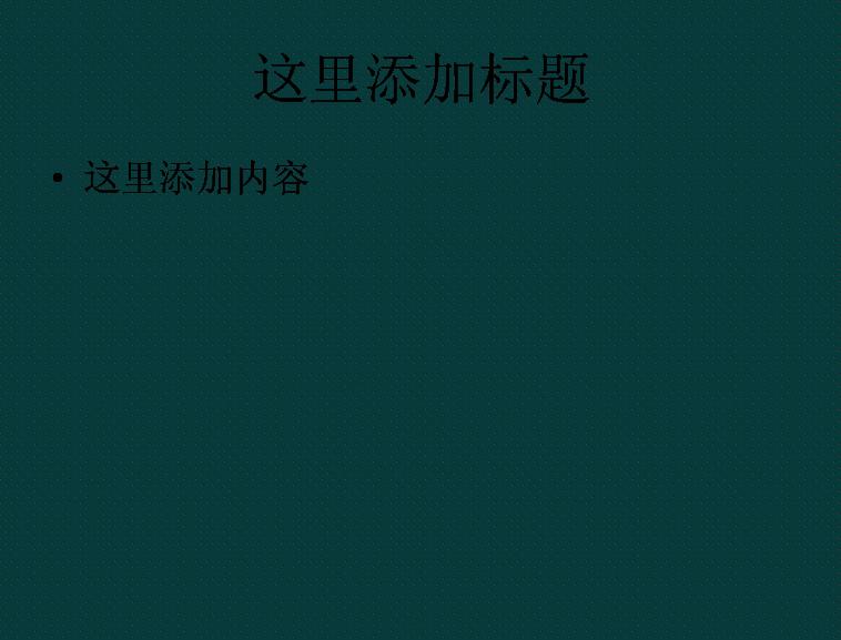 深色桌面背景图片幻灯片大气背景大图素材