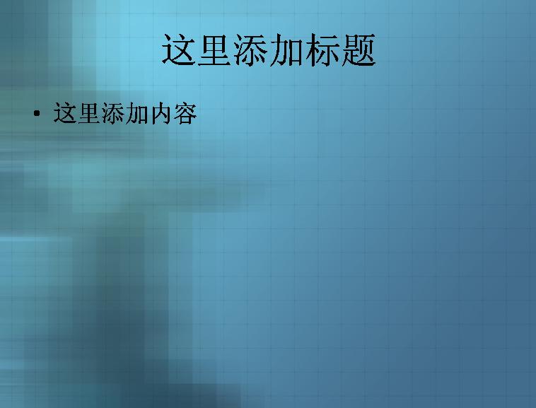 绿色蓝色ppt高雅背景深色背景素材模板免费下载