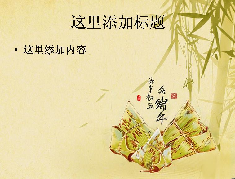 淡淡竹林粽子端午节ppt背景图片.