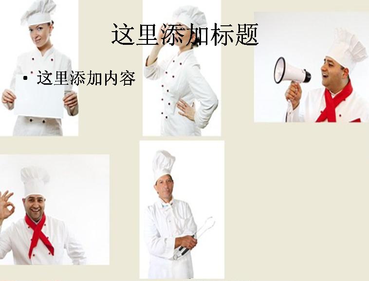 厨师高清图片ppt