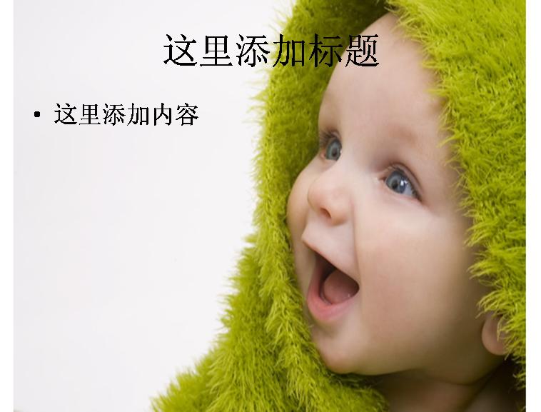 可爱外国宝宝图片ppt模板免费下载