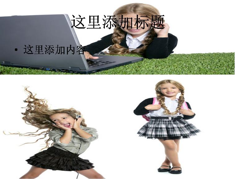 可爱读书小女孩高清图片ppt模板免费下载