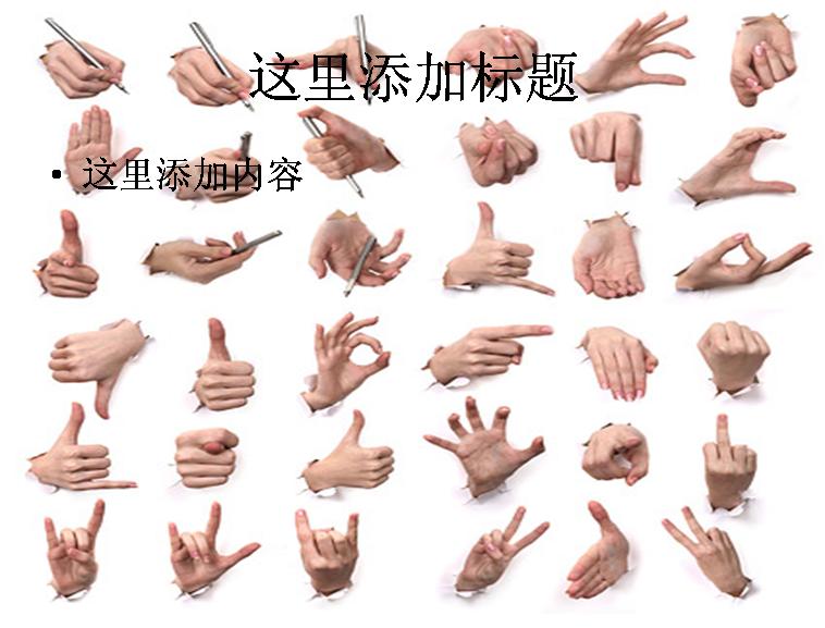 各种手势图片ppt素材-1人物图片ppt模板免费下载