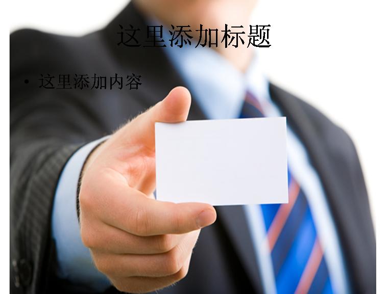商务男士展示名片图片ppt模板免费下载_145061- wps图片