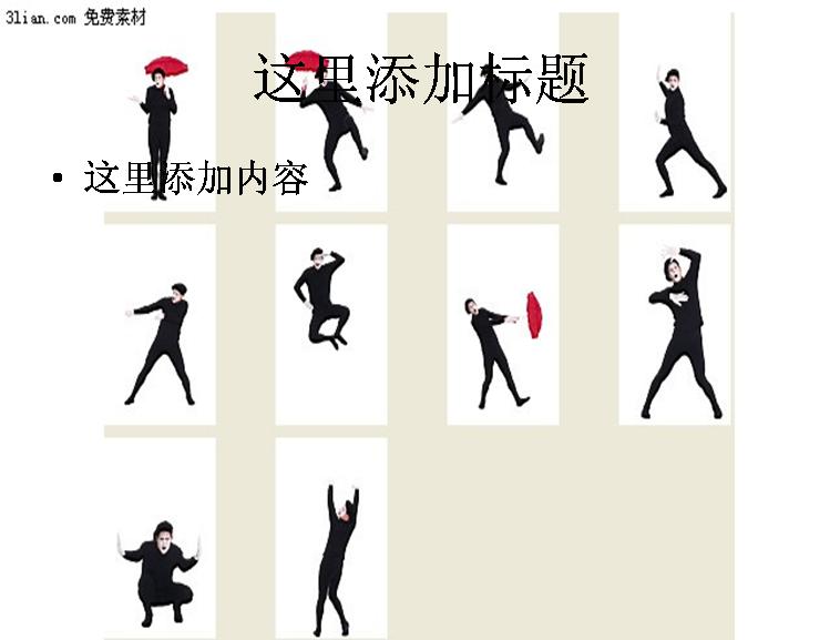 外国小丑搞笑动作图片ppt模板免费下载