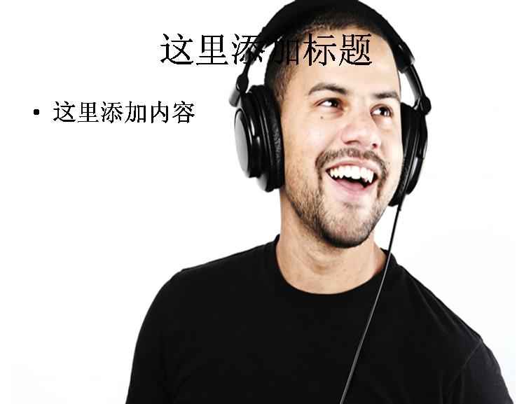 外国男人听音乐图片ppt模板免费下载