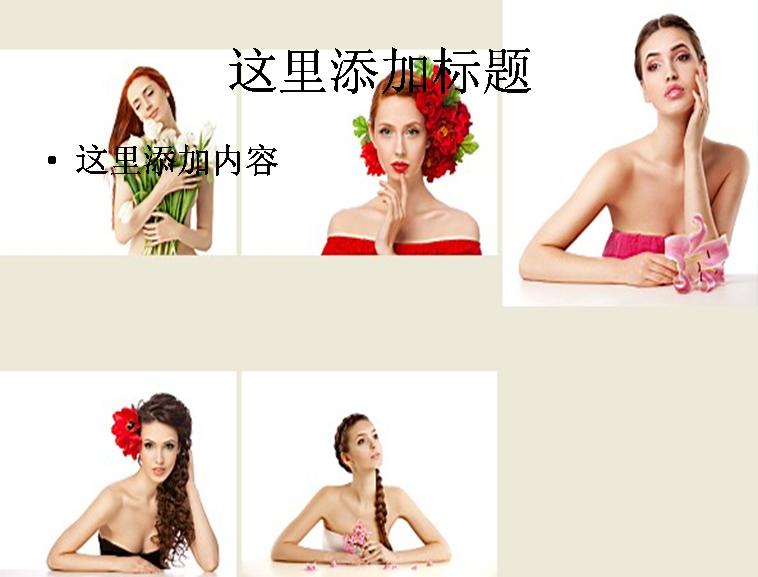 外国美女高清图片ppt模板免费下载