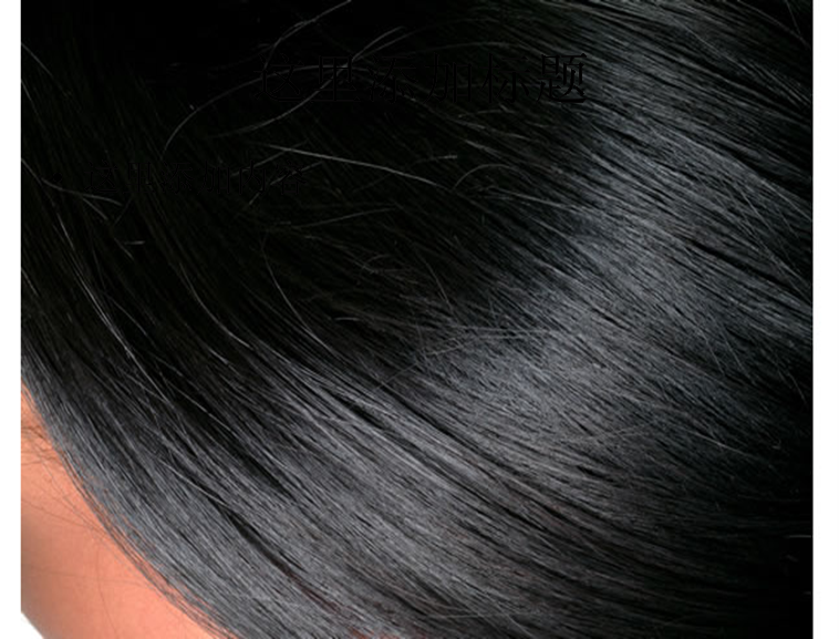 女性头发图片ppt图片