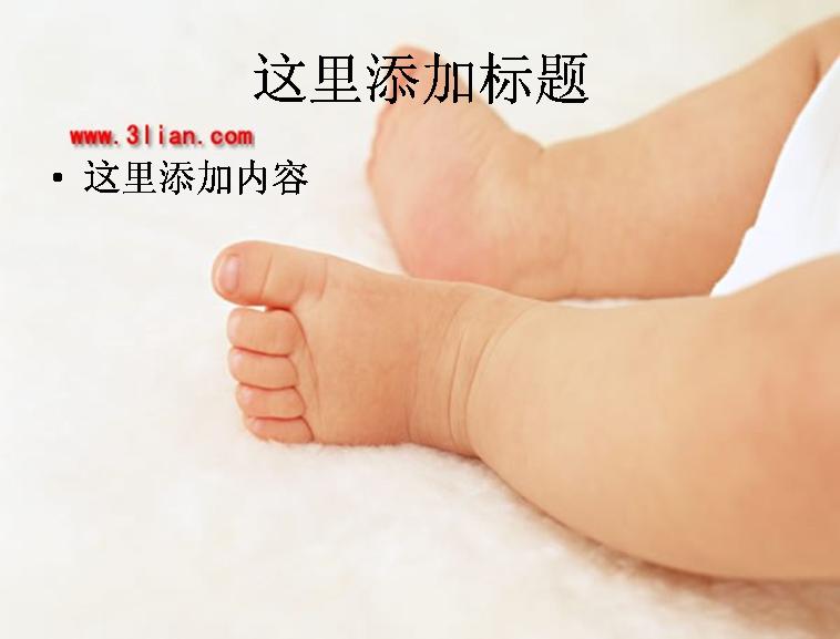 婴儿脚部图片ppt模板免费下载