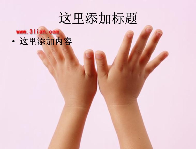小孩双手手势图片ppt模板免费下载