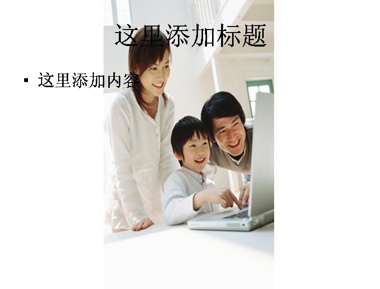 幸福家庭人物图片ppt模板免费下载_145889- wps在线