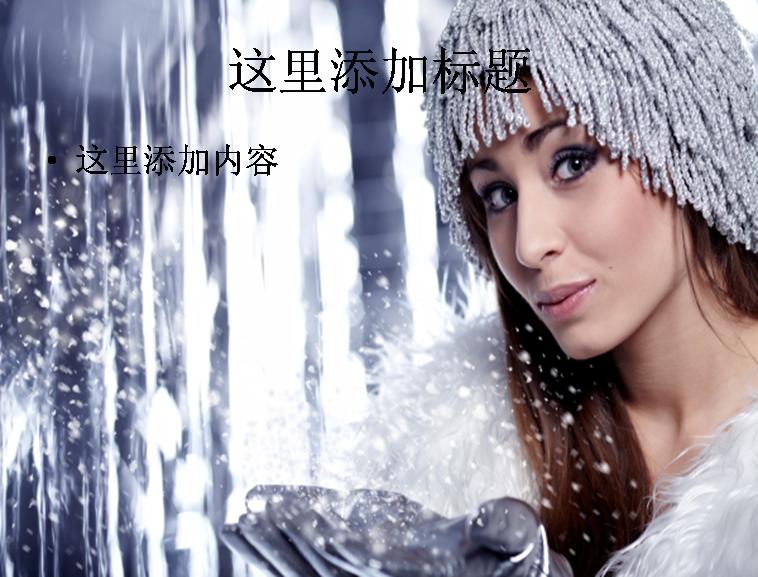 微笑诱惑的外国美女图片ppt模板免费下载
