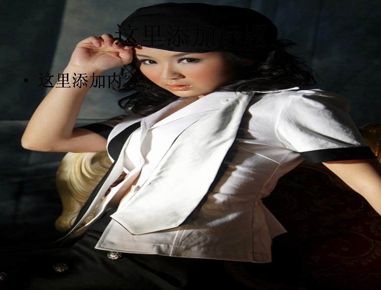 性感poss美女高清图片ppt模板免费下载